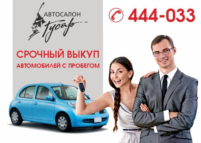 Выкуп автомобилей 1